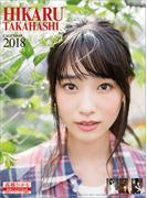 髙橋ひかる (2018年版カレンダー)