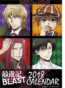 卓上 最遊記 RELOAD BLAST (2018年版カレンダー)