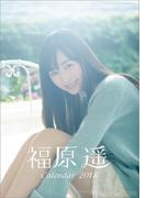 福原遥 (2018年版カレンダー)