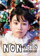 のん (2018年版カレンダー)