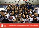 スマイルジャパン -アイスホッケー女子日本代表- (2018年版カレンダー)