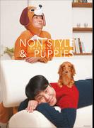 NON STYLE (2018年版カレンダー)