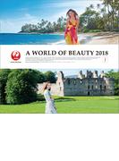 A WORLD OF BEAUTY (JAL) (2018年版カレンダー)