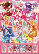 キラキラ☆プリキュアアラモード (2018年版カレンダー)