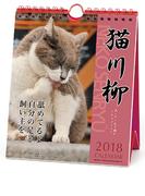 猫川柳 週めくり (2018年版カレンダー)