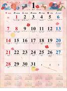 和の歳時記 (2018年版カレンダー)