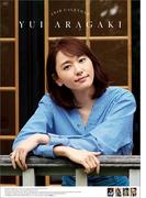 新垣結衣 (2018年版カレンダー)