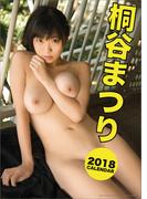 桐谷まつり (2018年版カレンダー)