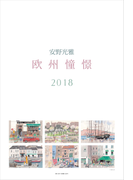 安野光雅(欧州の憧憬)  (2018年版カレンダー)