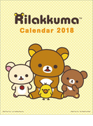 卓上 リラックマ (2018年版カレンダー)