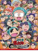 忍たま乱太郎 (2018年版カレンダー)