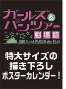 ガールズ&パンツァー劇場版(ポスターカレンダー) (2018年版カレンダー)