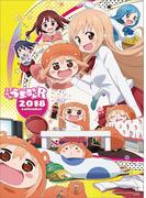 干物妹!うまるちゃんR (2018年版カレンダー)