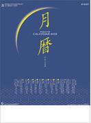 月暦 (2018年版カレンダー)
