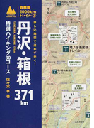丹沢・箱根371km 詳しい地図で迷わず歩く!