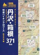 丹沢・箱根371km 詳しい地図で迷わず歩く! (首都圏1000kmトレイル)(首都圏1000kmトレイル)