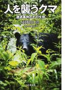 人を襲うクマ 遭遇事例とその生態