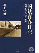 """国鉄青春日記 昭和車掌の""""人情""""物語"""