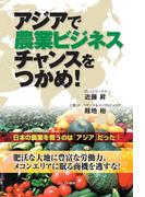 【オンデマンドブック】 アジアで農業ビジネスチャンスをつかめ!