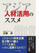 【オンデマンドブック】アジア人材活用のススメ