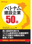 【オンデマンドブック】ベトナム建設企業50選 2014年度版