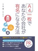 【オンデマンドブック】 A4一枚であなたの会社が有名になる方法
