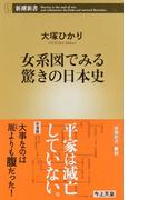 女系図でみる驚きの日本史 (新潮新書)(新潮新書)