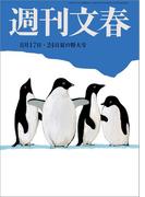 週刊文春 8月17・24日号