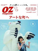 【期間限定価格】OZmagazine 2017年9月号 No.545