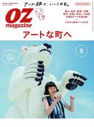 OZmagazine 2017年9月号 No.545(OZmagazine)