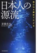 日本人の源流 核DNA解析でたどる