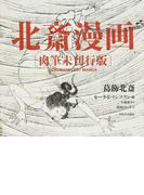 北斎漫画 肉筆未刊行版