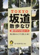 TOKYO坂道散歩なび 選りすぐり18コース 坂と街のヒミツを楽しむ本! (KAWADE夢文庫)(KAWADE夢文庫)