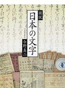 図説日本の文字