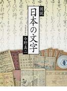図説日本の文字 (ふくろうの本)