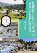 故郷喪失と再生への時間 新潟県への原発避難と支援の社会学