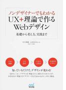 ノンデザイナーでもわかるUX+理論で作るWebデザイン 基礎から考え方、実践まで