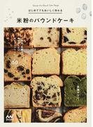 はじめてでもおいしく作れる米粉のパウンドケーキ 小麦粉、乳製品、卵を使わないグルテンフリーレシピ50