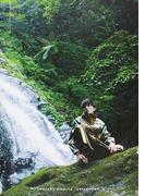 GREENHORN 間宮祥太朗2nd PHOTO BOOK