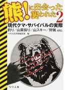 熊!に出会った襲われた 2 現代クマ・サバイバルの実際