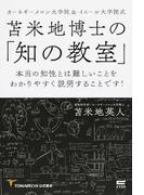 苫米地博士の「知の教室」 カーネギーメロン大学院&イエール大学院式 TOMABECHI公式読本 本当の知性とは難しいことをわかりやすく説明することです!