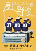 屋上野球 VOL.3 映像がなくても、音が聴こえればそこはあなたの野球場