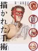 描かれた手術 19世紀外科学の原理と実際およびその挿画