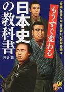 """もうすぐ変わる日本史の教科書 """"常識""""を塗りかえる新しい定説が続々"""