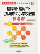 福岡県・福岡市・北九州市の小学校教諭参考書 2019年度版