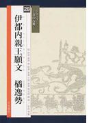 伊都内親王願文 (シリーズ書の古典)