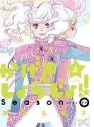 【全1-2セット】かげきしょうじょ!! シーズンゼロ(花とゆめコミックススペシャル)