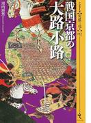 戦国京都の大路小路 (シリーズ・実像に迫る)