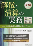 「解散・清算の実務」完全解説 法律・会計・税務のすべて 第3版