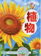 植物 (学研の図鑑LIVE)